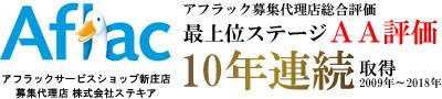 株式会社ステキア アフラックサービスショップ新庄店 公式ホームページ logo